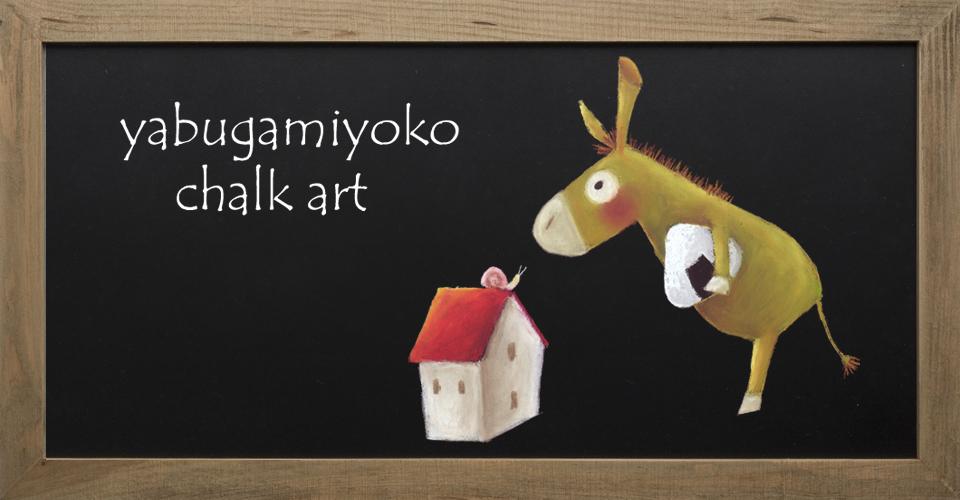 yabugamiyokoチョークアート